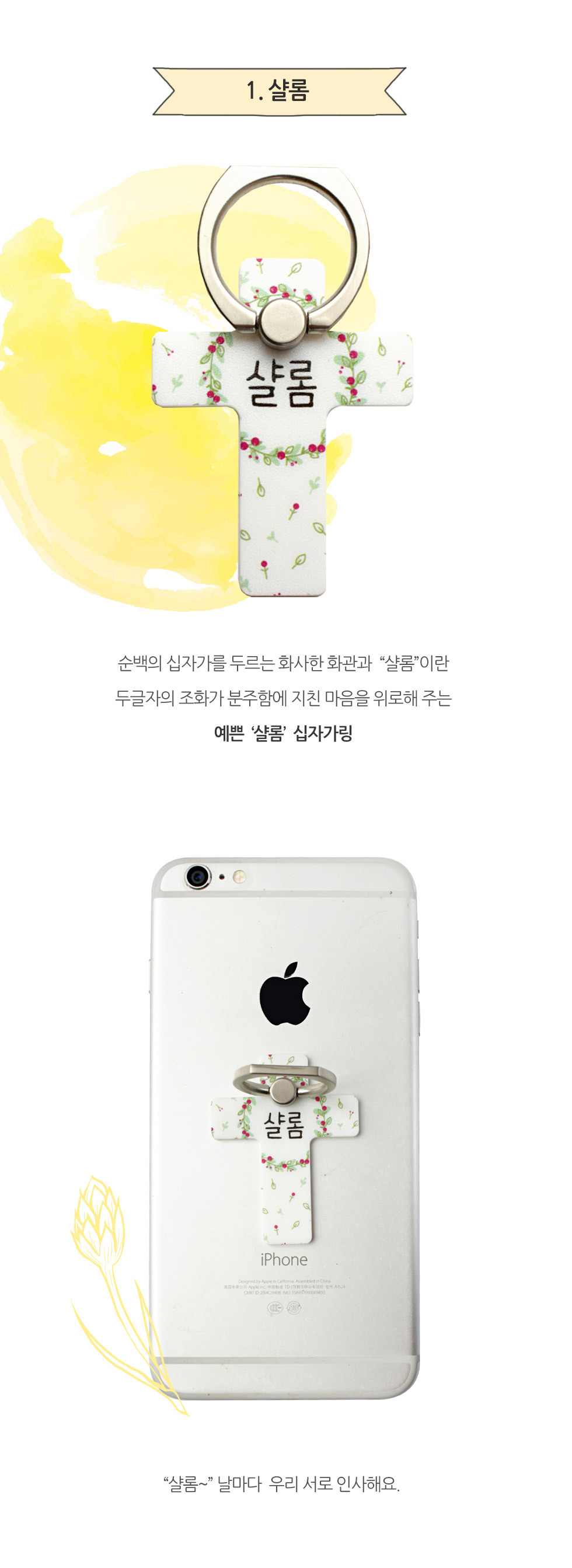 스마트폰 거치대 십자가링 2탄 제품보기1