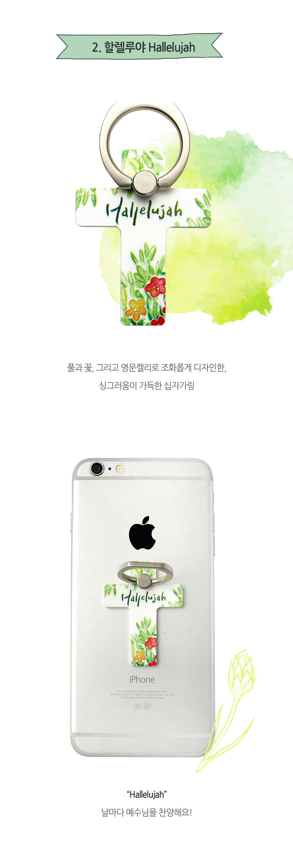 스마트폰 거치대 십자가링 2탄 제품보기2