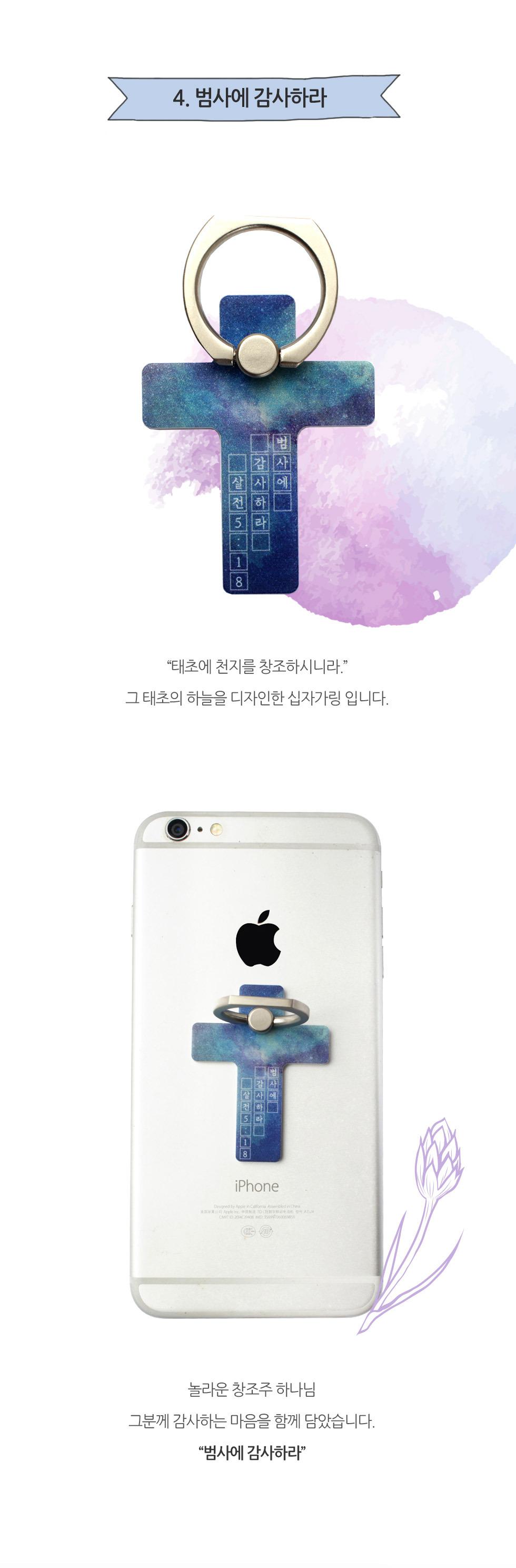 스마트폰 거치대 십자가링 2탄 제품보기4