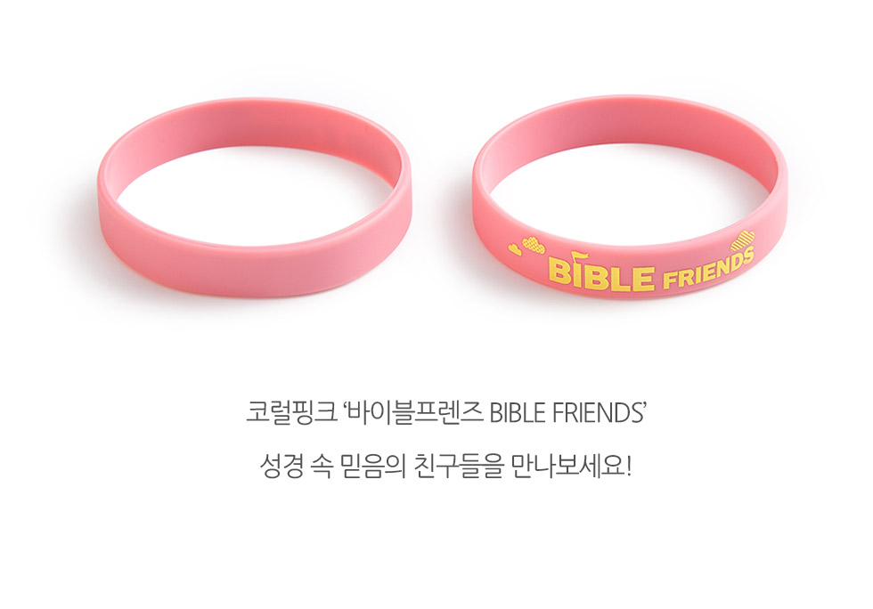 블레싱 실리콘 팔찌 2탄 바이블프렌즈:성경 속 믿음의 친구들을 만나보세요!