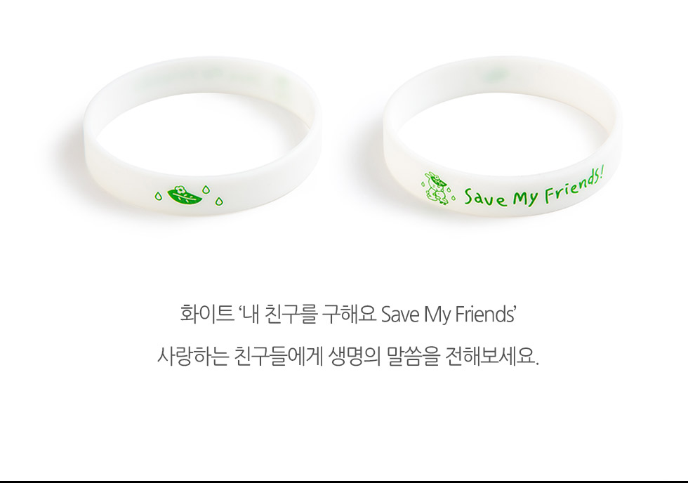 블레싱 실리콘 팔찌 2탄 내친구를구해요:사랑하는 친구들에게 생명의 말씀을 전해보세요