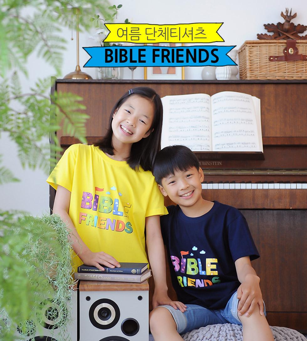 교회단체티셔츠 바이블프렌즈 아동용 intro