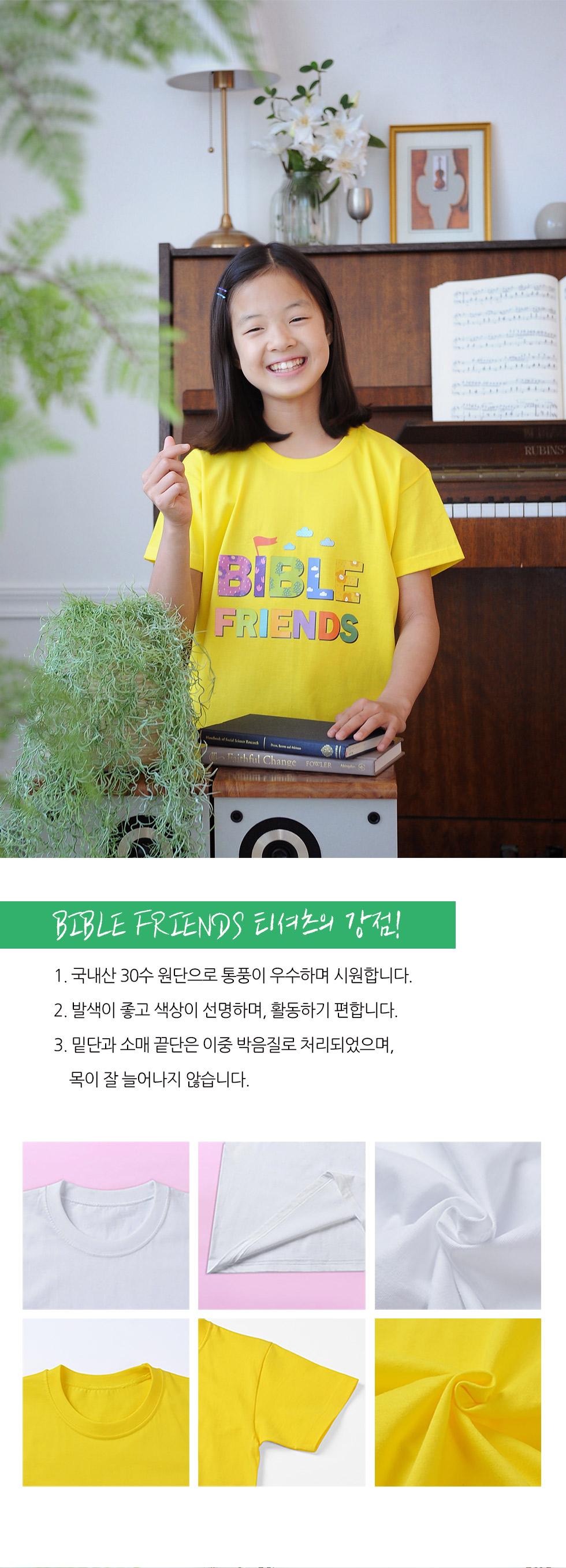 교회티셔츠 바이블프렌즈 아동용 강점