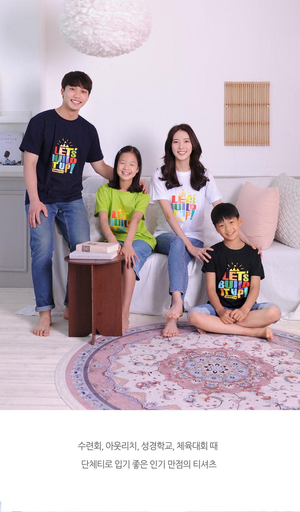 수련회, 아웃리치, 성경학교 어떤 행사에도 잘 어울리는 티셔츠