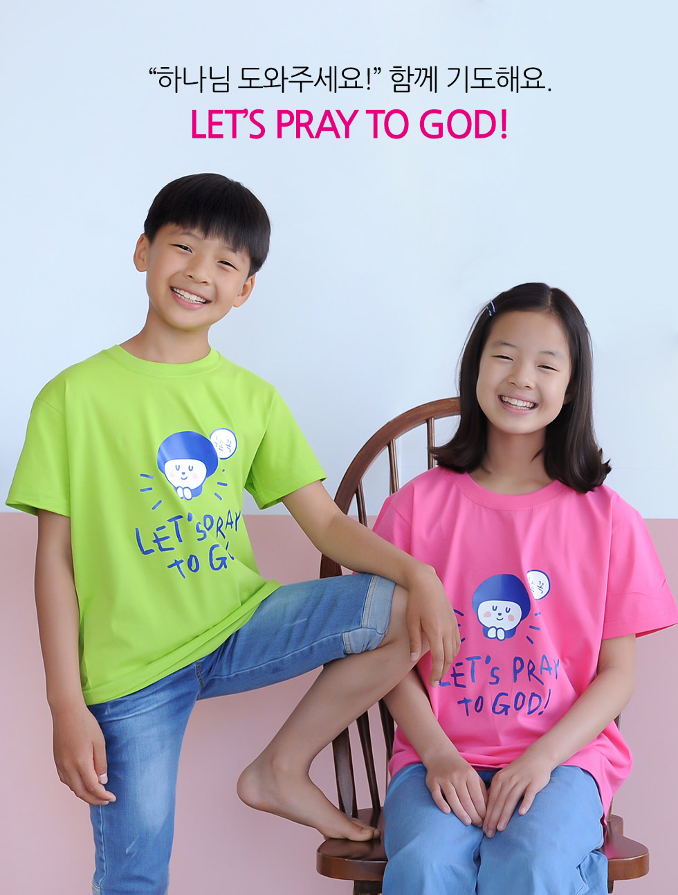 하나님 도와주세요 함께 기도해요