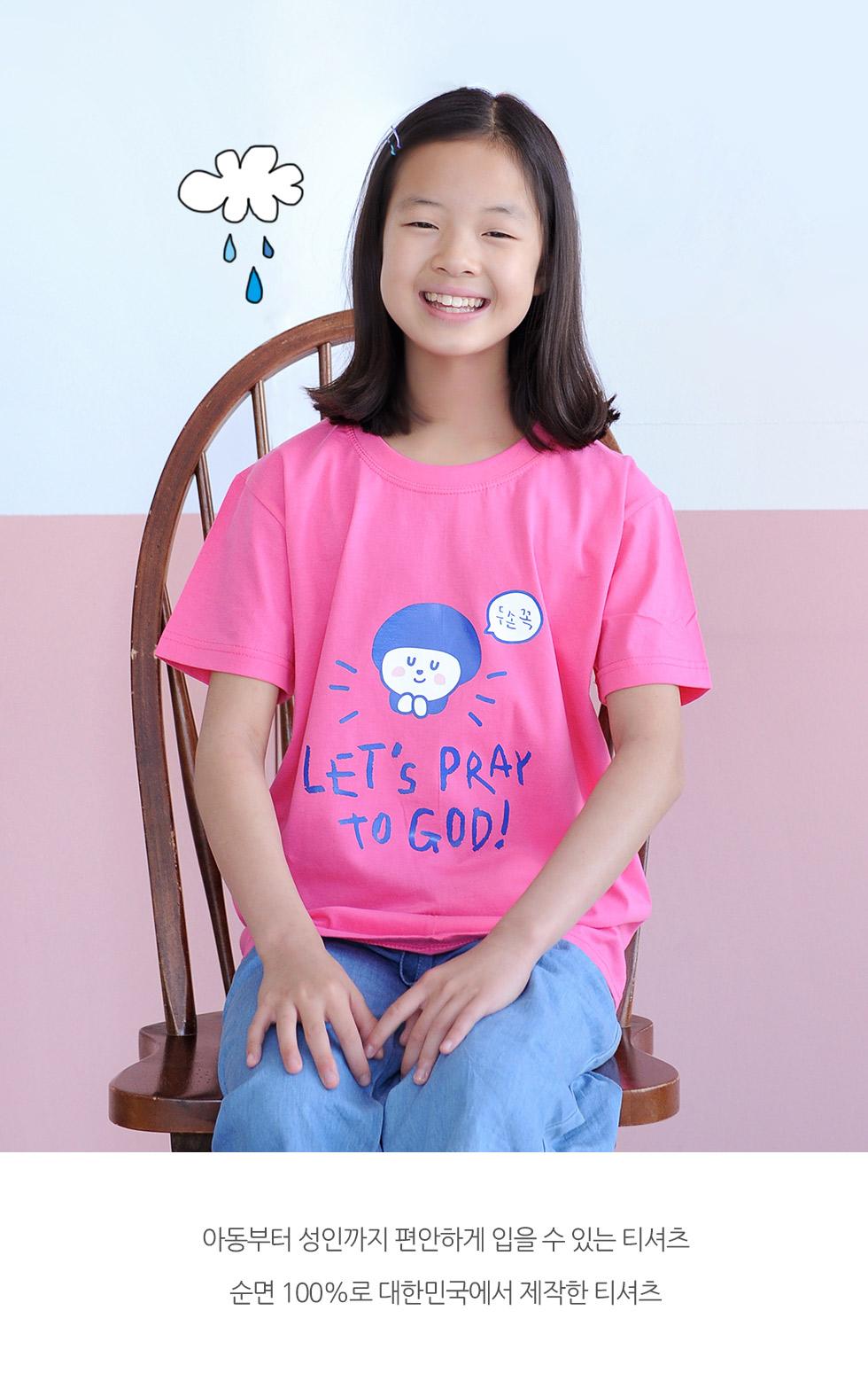 아이들이 편안하게 입는 티셔츠