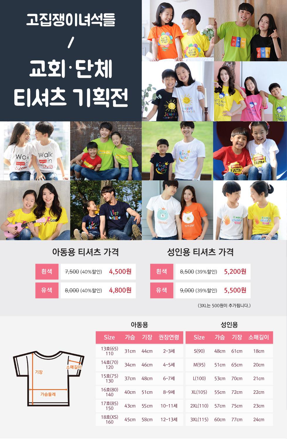 2019 교회단체티 고집쟁이녀석들 교회티셔츠 기획전 메인