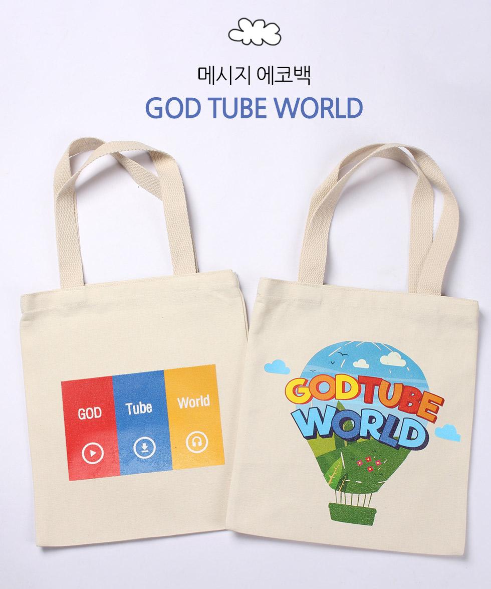 메시지 에코백 GOD TUBE WORLD (갓튜브월드) 타이틀이미지