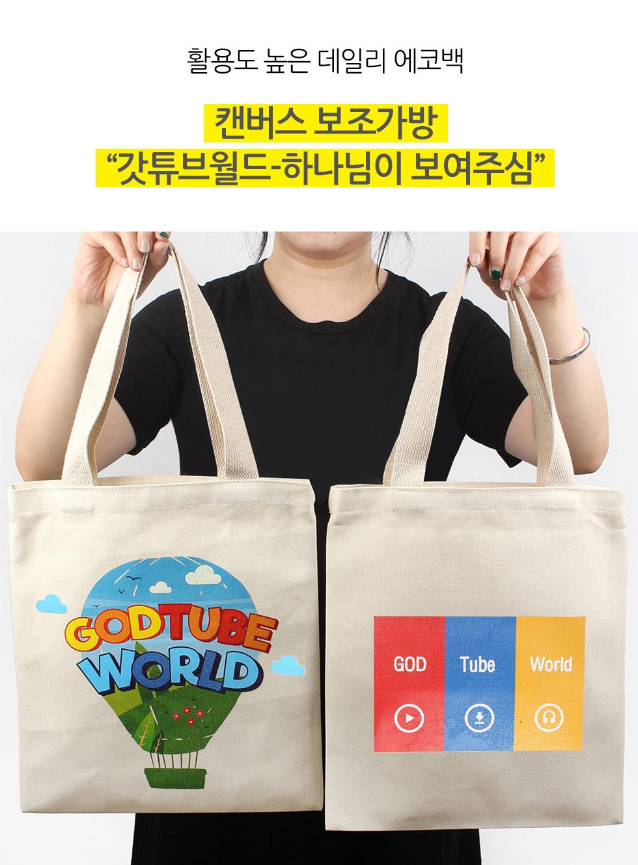 메시지 에코백 GOD TUBE WORLD (갓튜브월드) 활용도높은 데일리에코백 캔버스 보조가방