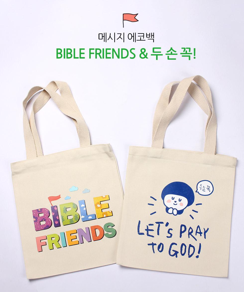 메시지 에코백 BIBLE FRIENDS (바이블프렌즈) & 두 손 꼭! 타이틀이미지