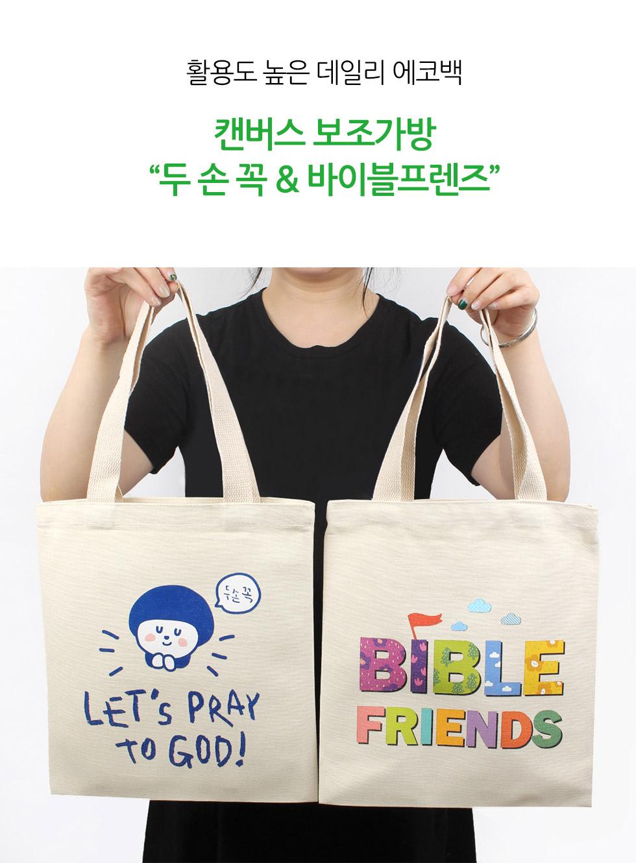 메시지 에코백 BIBLE FRIENDS (바이블프렌즈) & 두 손 꼭! 활용도높은 데일리에코백 캔버스 보조가방