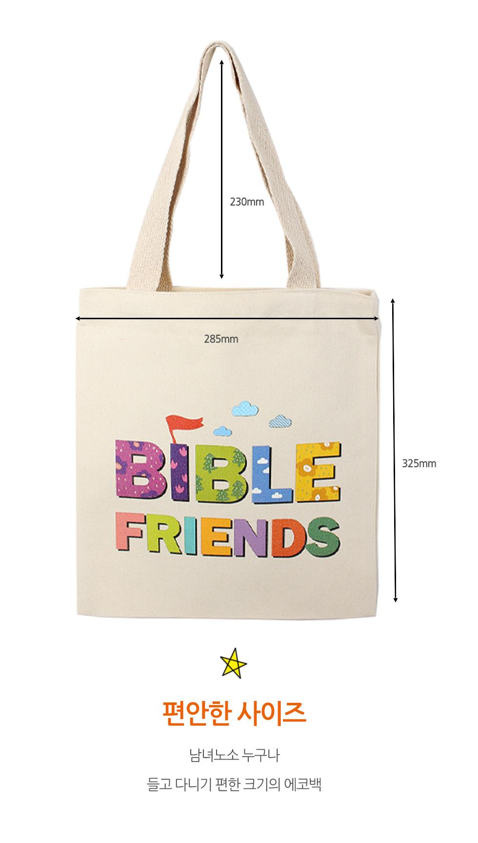 메시지 에코백 BIBLE FRIENDS (바이블프렌즈) & 두 손 꼭! 편안한 사이즈 가로 28.5센티미터, 세로 32.5센티미터