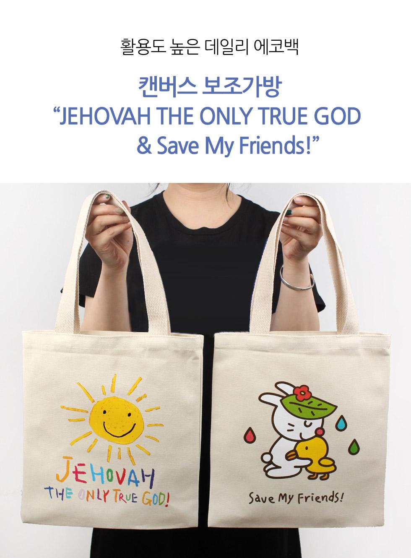 메시지 에코백 내 친구를 구해요 & 여호와만 참 하나님 활용도높은 데일리에코백 캔버스 보조가방