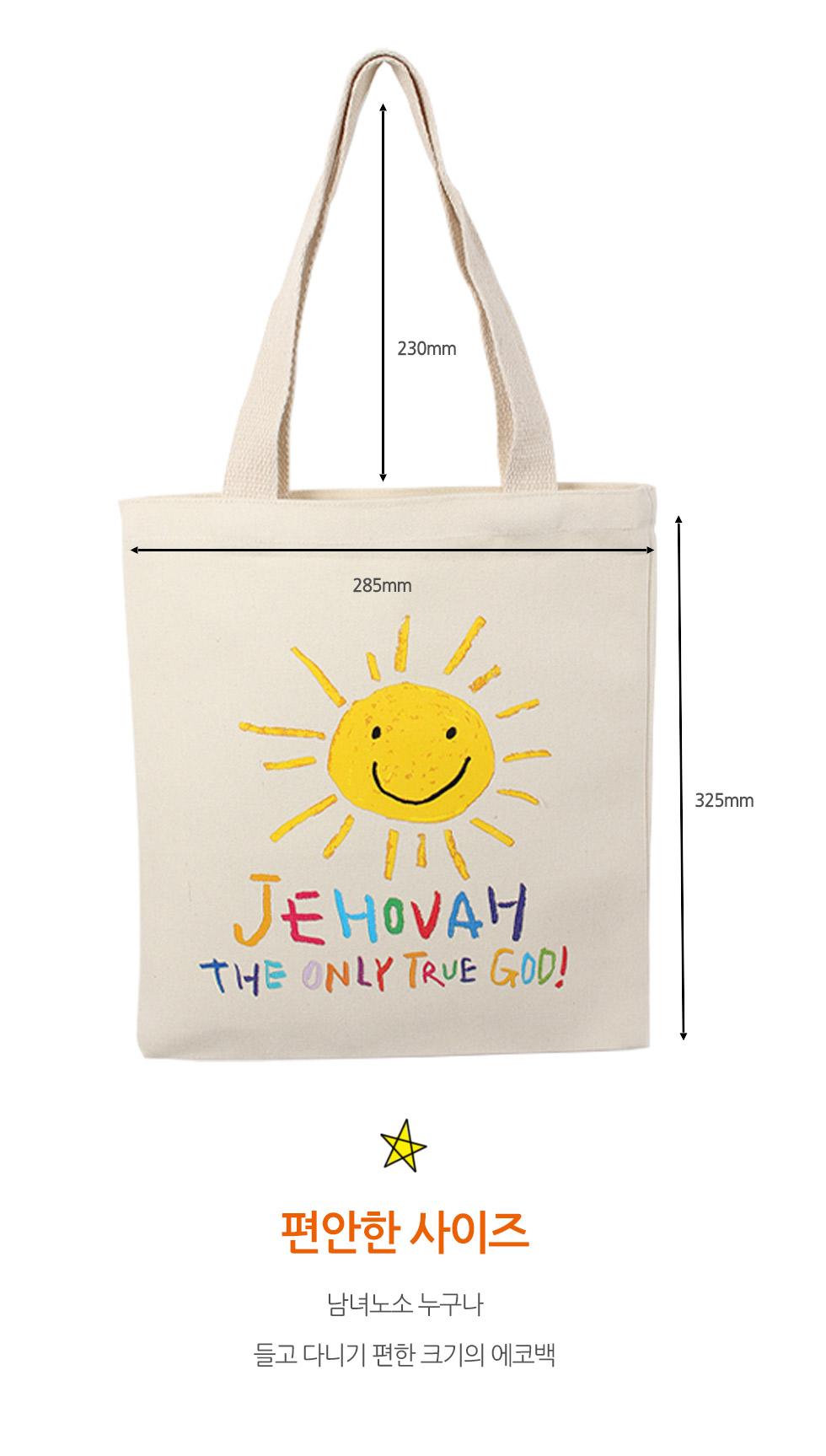 메시지 에코백 내 친구를 구해요 & 여호와만 참 하나님 편안한 사이즈 가로 28.5센티미터, 세로 32.5센티미터