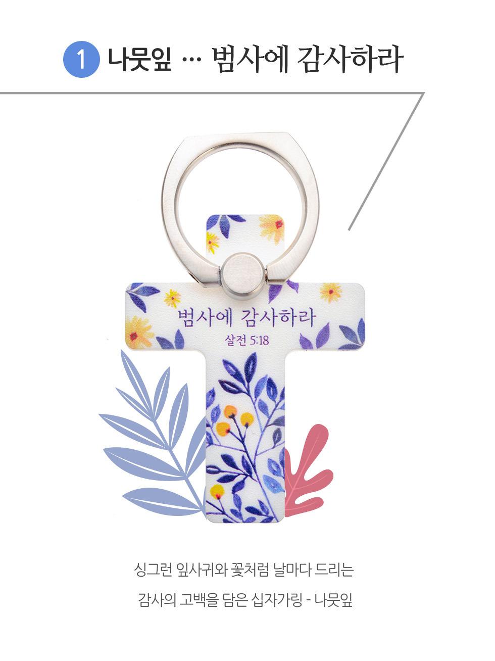 스마트폰 거치대 십자가링 3탄 제품보기1 - 나뭇잎, 범사에 감사하라