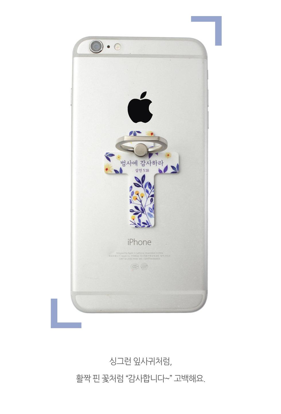 스마트폰 거치대 십자가링 3탄 제품보기1 - 나뭇잎, 범사에 감사하라 사용예