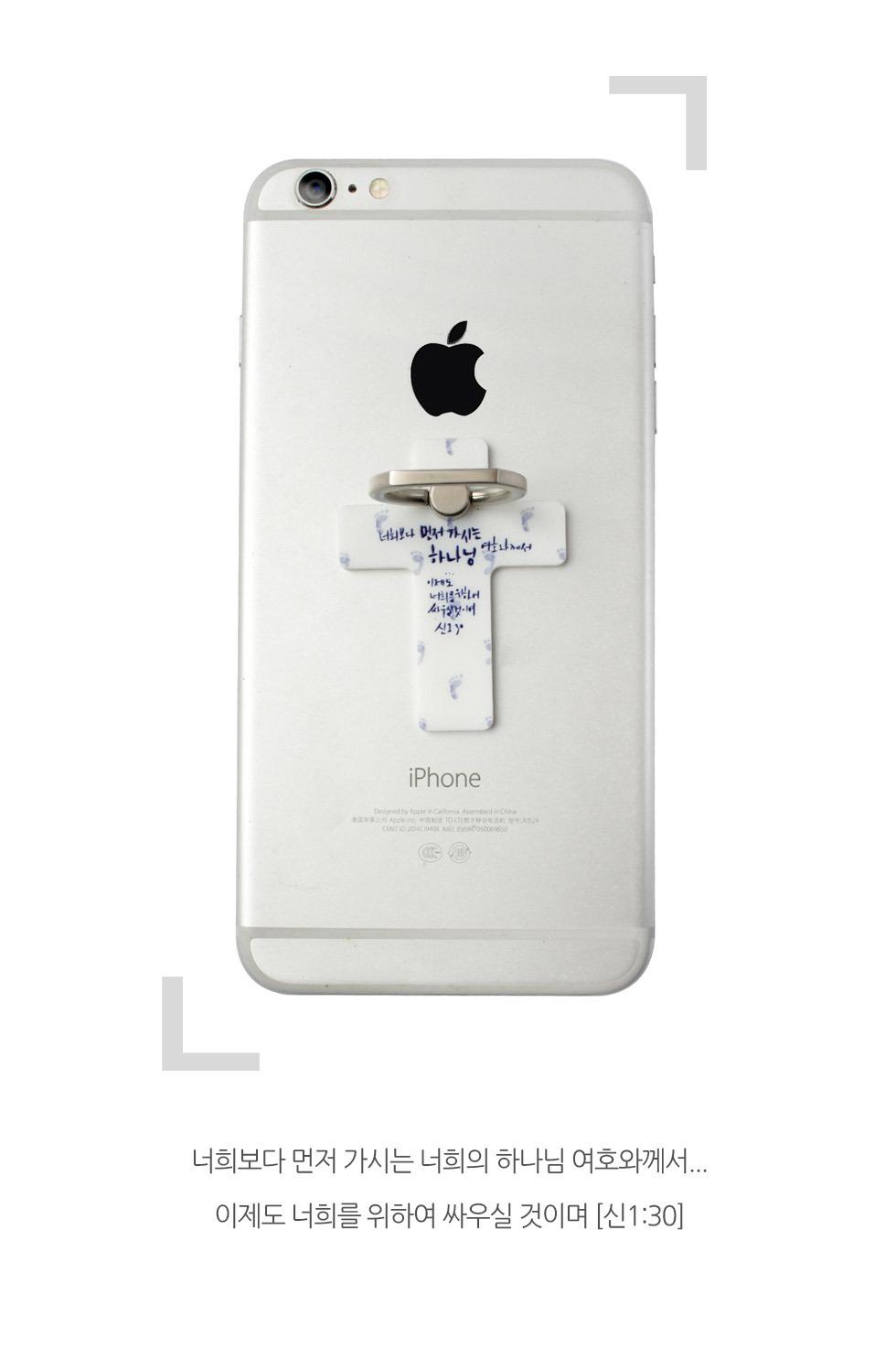 스마트폰 거치대 십자가링 3탄 제품보기2 - 발자국, 먼저 가시는 하나님 사용예