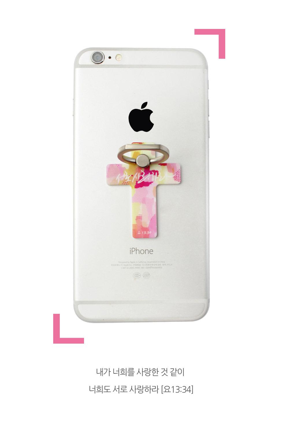 스마트폰 거치대 십자가링 3탄 제품보기3 - 핑크, 서로 사랑하라 사용예