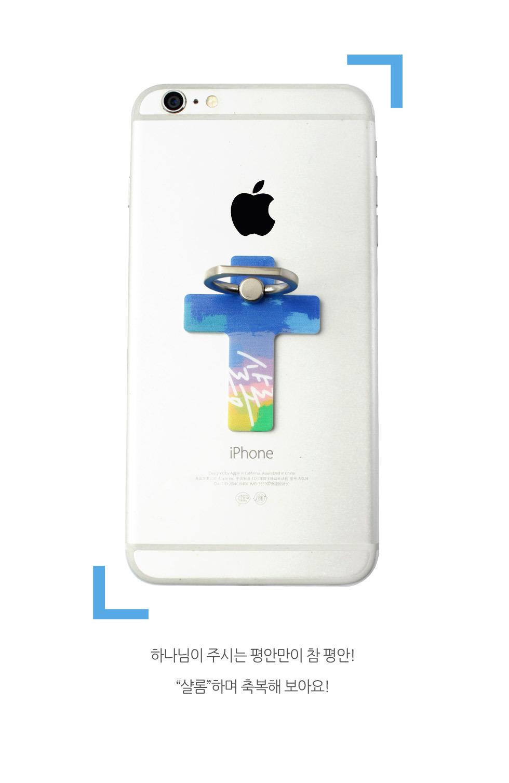 스마트폰 거치대 십자가링 3탄 제품보기4 - 블루, 샬롬 사용예