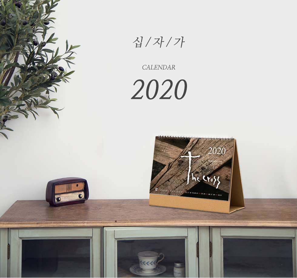 2020년 탁상달력 십자가 - 타이틀컷