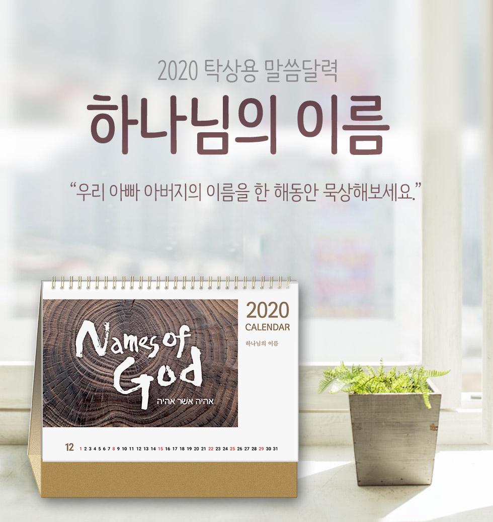 2020년 탁상달력 하나님의 이름 - 타이틀이미지