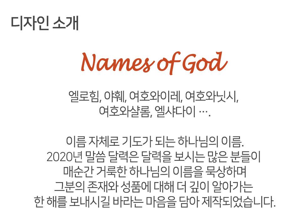 2020년 탁상달력 하나님의 이름 - 디자인소개, 주님이 지고 가신 사랑의 하나님의 이름를 기억하며, 우리가 삶속에서 기쁘게 짊어지고 갈 하나님의 이름를 묵상해봅니다.