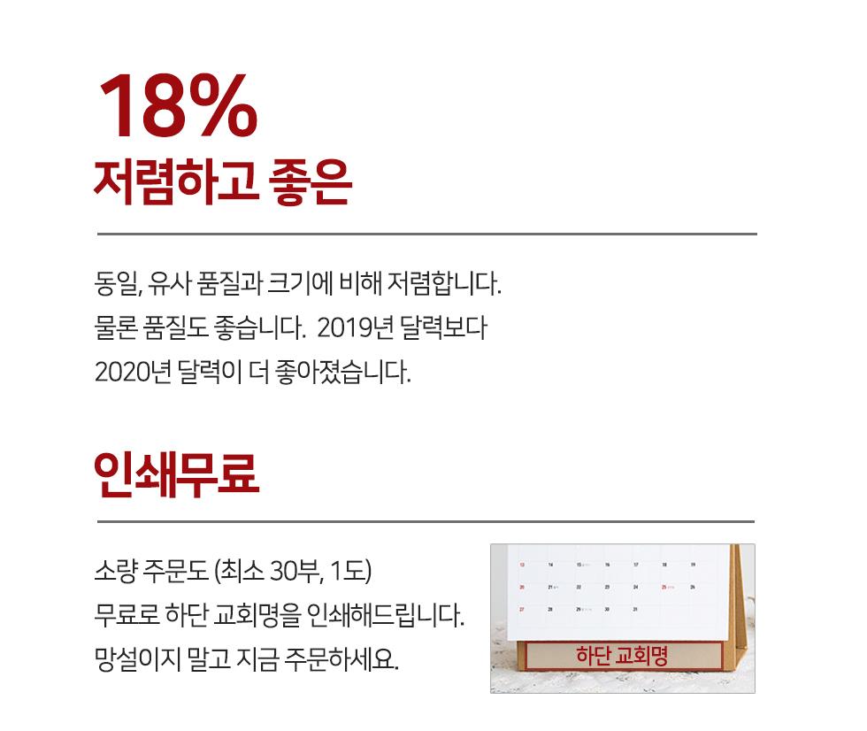 2020년 탁상달력 공통 - 저렴하고 좋은, 인쇄무료