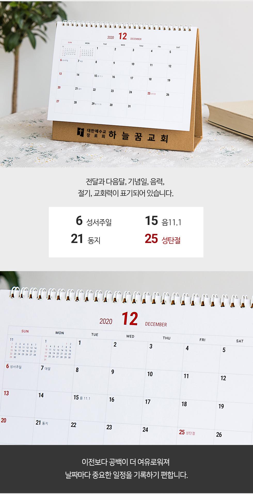 2020년 탁상달력 공통 - 상세설명(날짜판구성)
