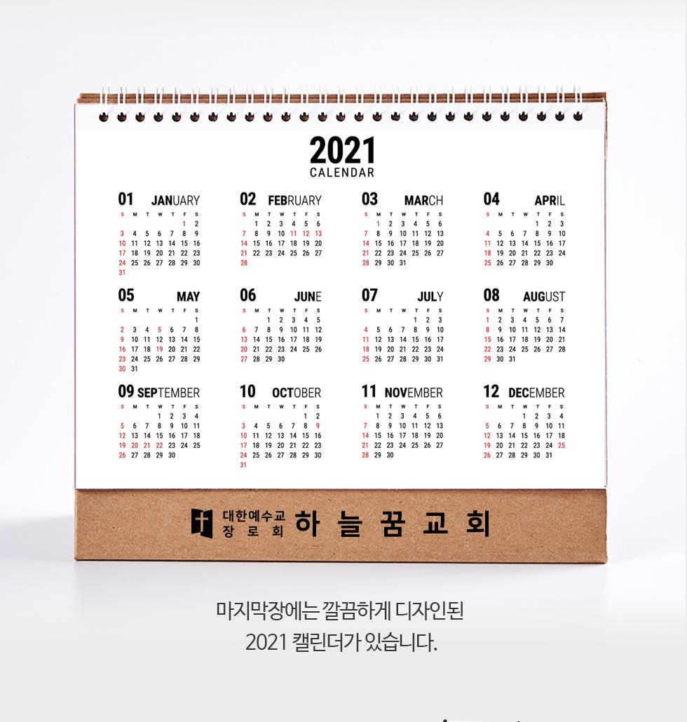 2020년 탁상달력 공통 - 상세설명(2021년날짜판)