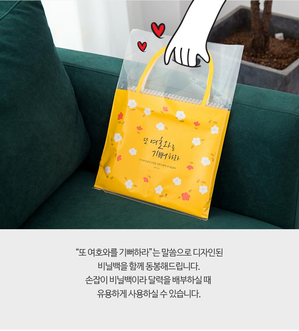 2020년 탁상달력 공통 - 포장비닐 동봉