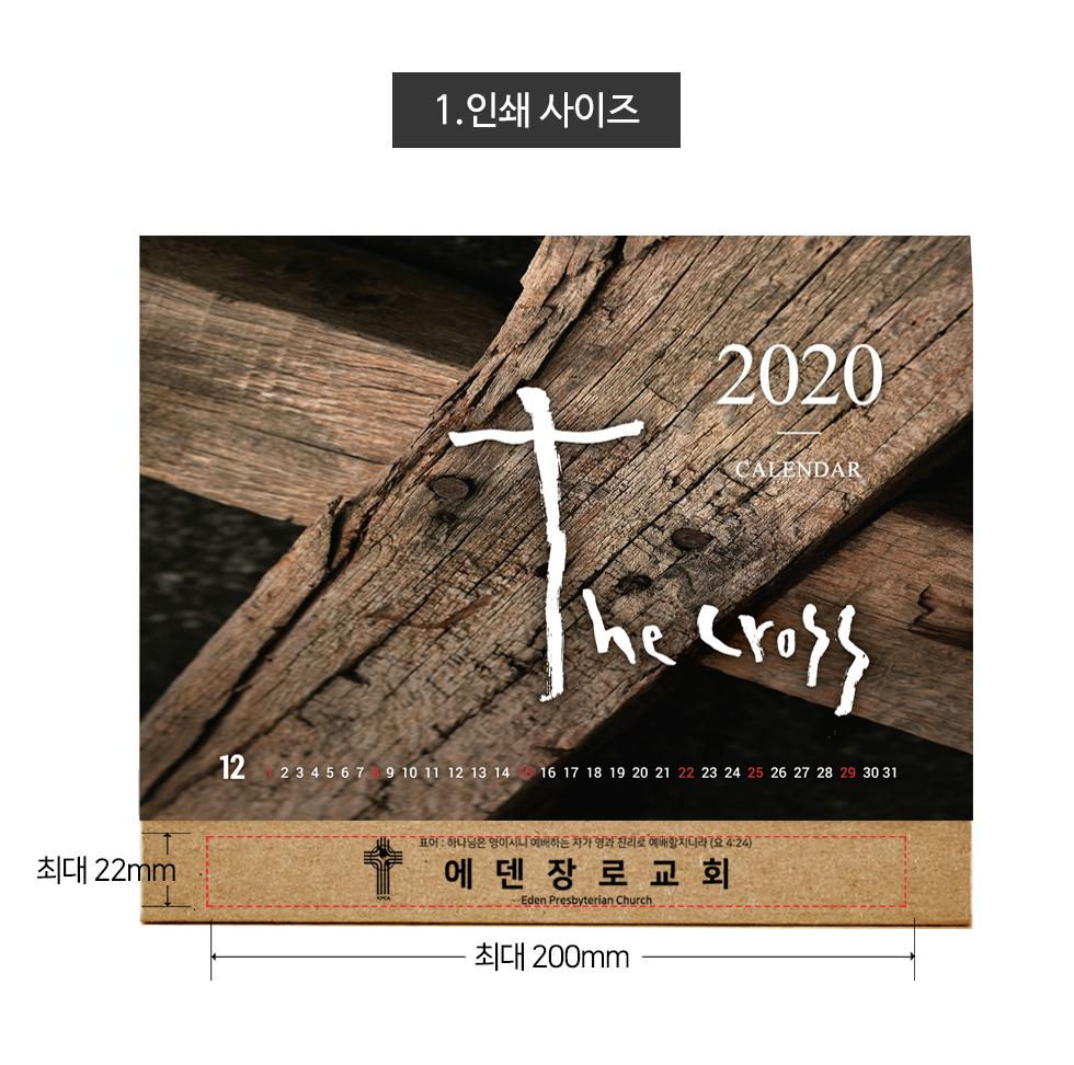 2020년 탁상달력 공통 - 인쇄사이즈 안내 최대 22x200mm