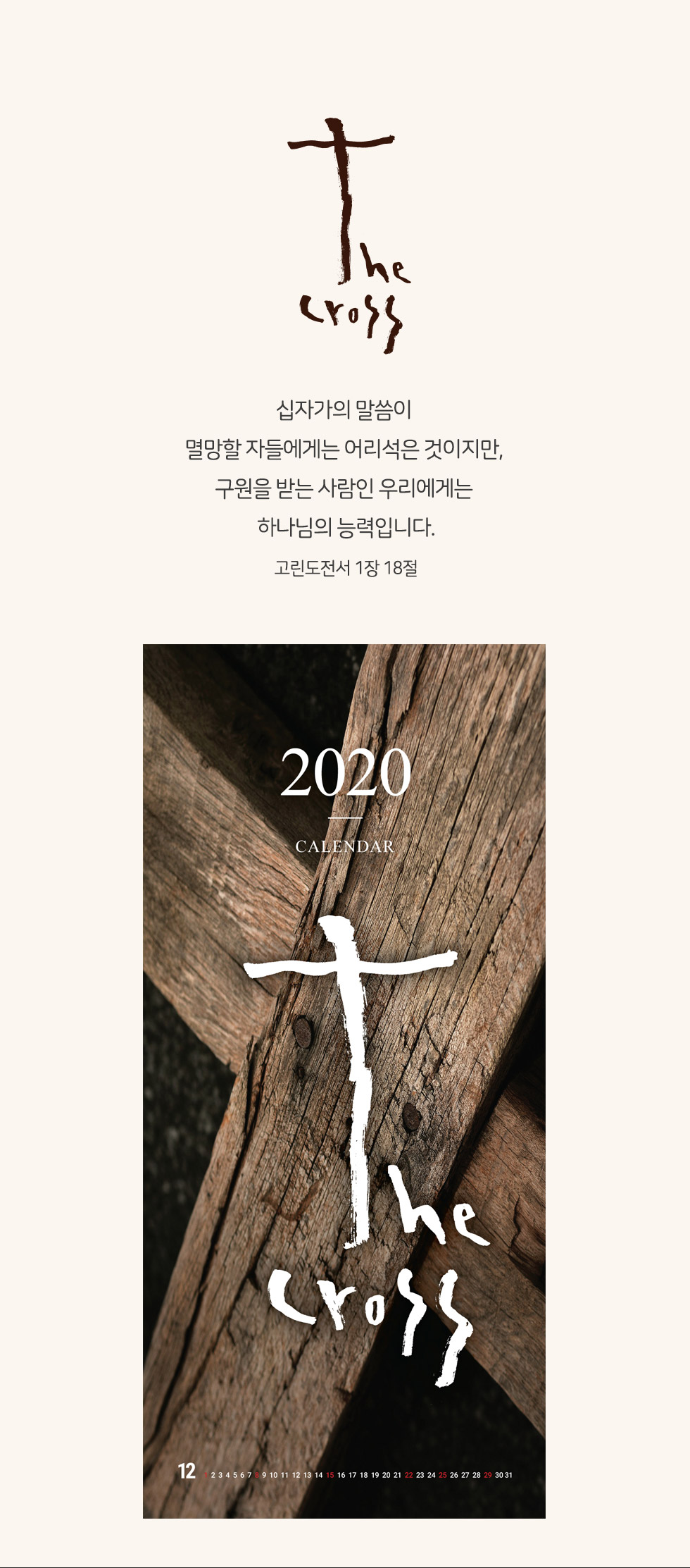 2020년 벽걸이달력 십자가 - 더크로스 THE CROSS 십자가, 십자가의 말씀이 멸망할 자들에게는 어리석은 것이지만, 구원을 받는 사람인 우리에게는 하나님의 능력입니다. 고린도전서 1장 18절 고후1:18