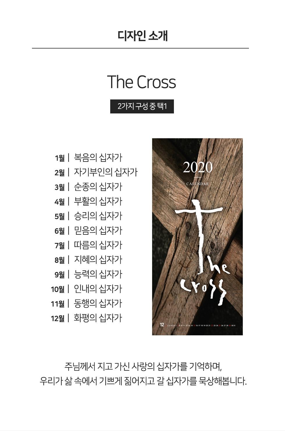 2020년 벽걸이달력 십자가 - 디자인소개, 주님이 지고 가신 사랑의 십자가를 기억하며, 우리가 삶속에서 기쁘게 짊어지고 갈 십자가를 묵상해봅니다.