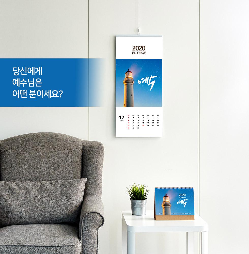 2019년 벽걸이달력 예수
