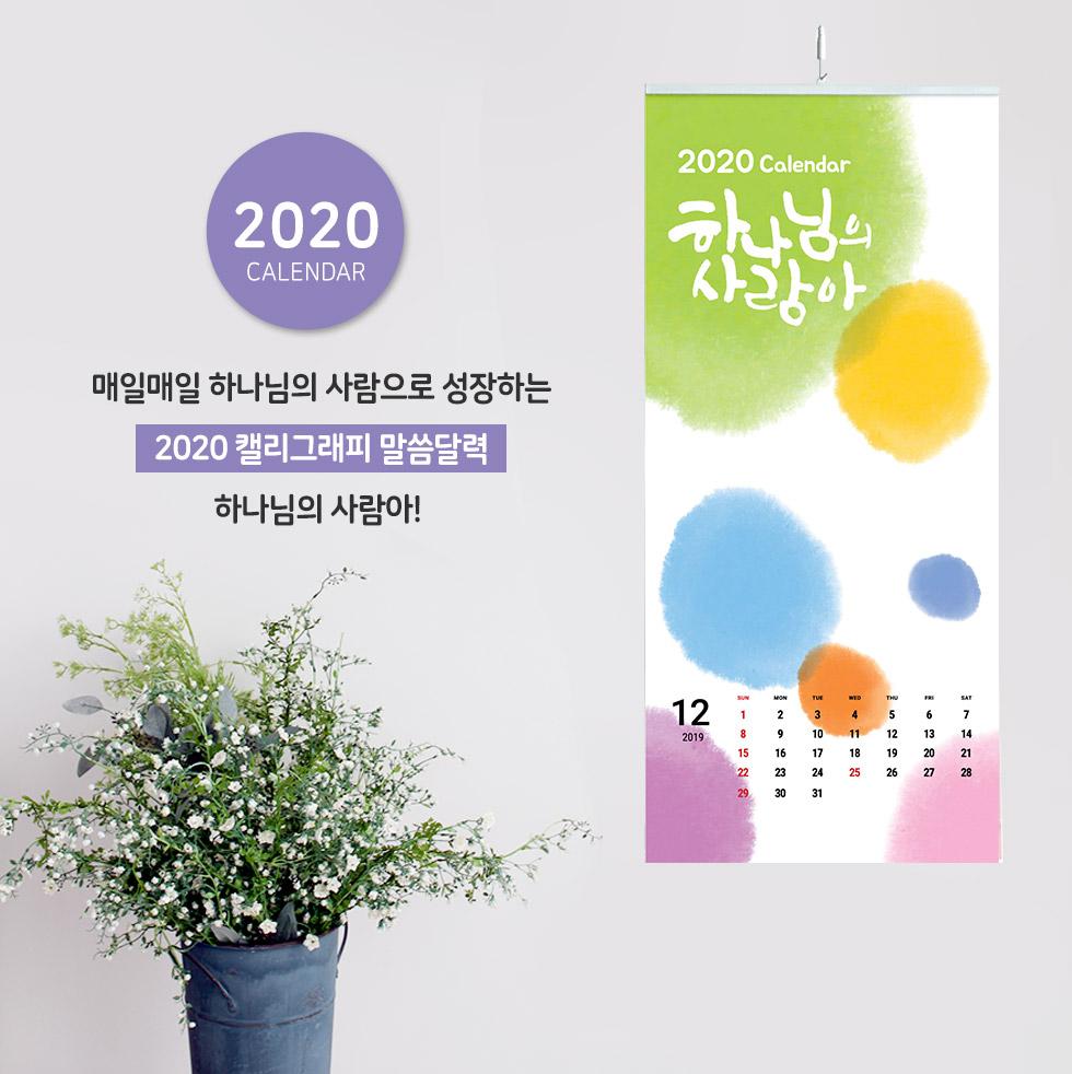 2019년 벽걸이달력 사람
