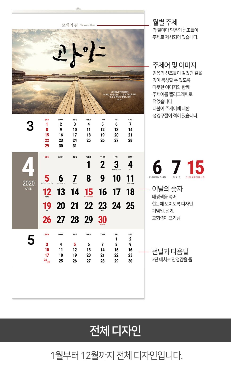 2019년 벽걸이달력 길