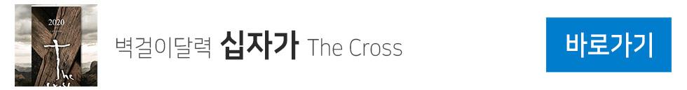 2020년 교회달력 벽걸이 십자가 the Cross