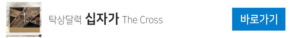 2020년 교회달력 탁상용 십자가 the Cross