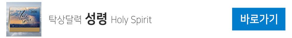 2020년 교회달력 탁상용 성령 Holy Spirit