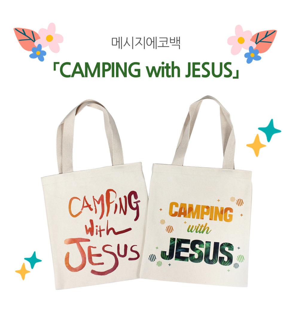 메시지 에코백 Camping with Jesus (캠핑위드지저스) 예수님과 함께 타이틀이미지