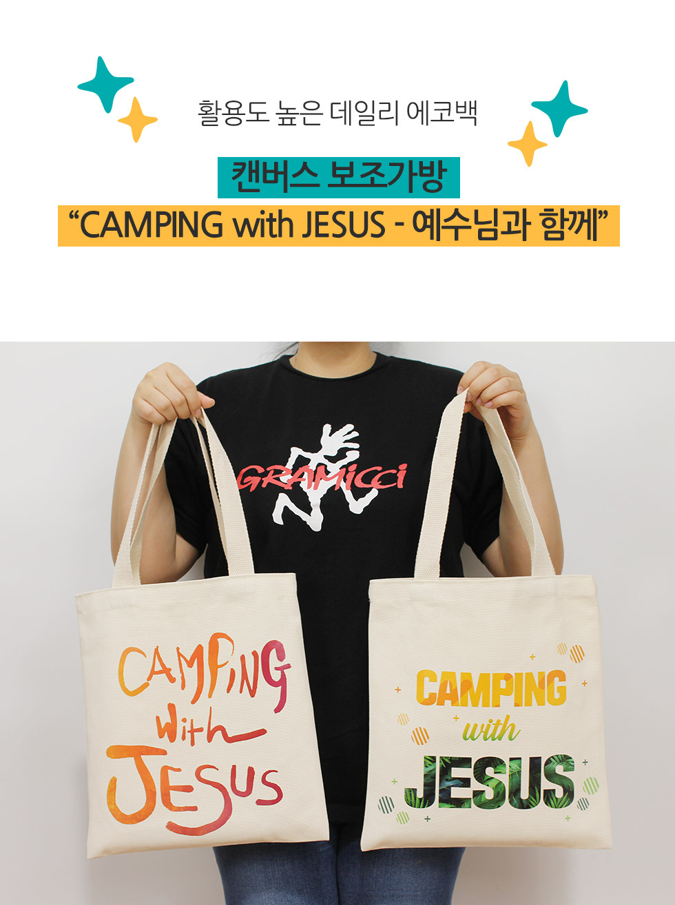 메시지 에코백 Camping with Jesus (캠핑위드지저스) 예수님과 함께 활용도높은 데일리에코백 캔버스 보조가방