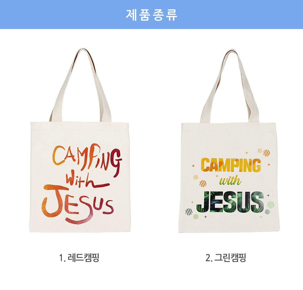 메시지 에코백 Camping with Jesus (캠핑위드지저스) 예수님과 함께 제품종류 A.레드캠핑 B.그린캠핑