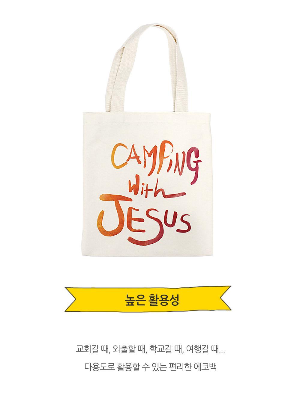 메시지 에코백 Camping with Jesus (캠핑위드지저스) 예수님과 함께 높은 활용성