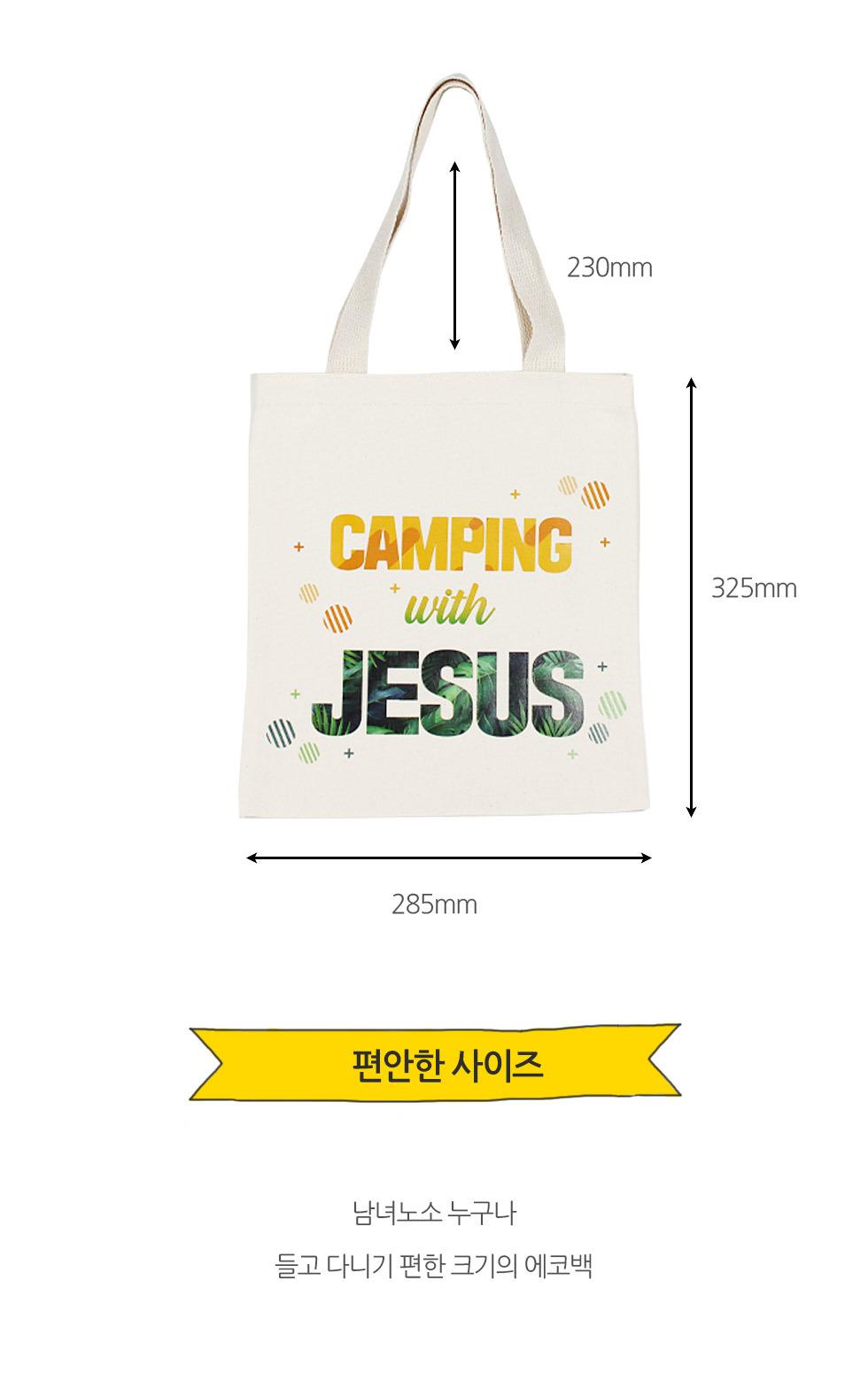 메시지 에코백 Camping with Jesus (캠핑위드지저스) 예수님과 함께 편안한 사이즈 가로 28.5센티미터, 세로 32.5센티미터