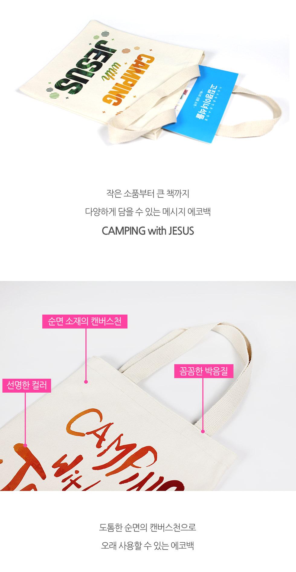 메시지 에코백 Camping with Jesus (캠핑위드지저스) 예수님과 함께 작은 소품부터 큰 책까지 다양하게 담을 수 있는 에코백, 선명한 컬러, 꼼꼼한 박음질, 순면의 캔버스천으로 오래 사용할 수 있는 에코백