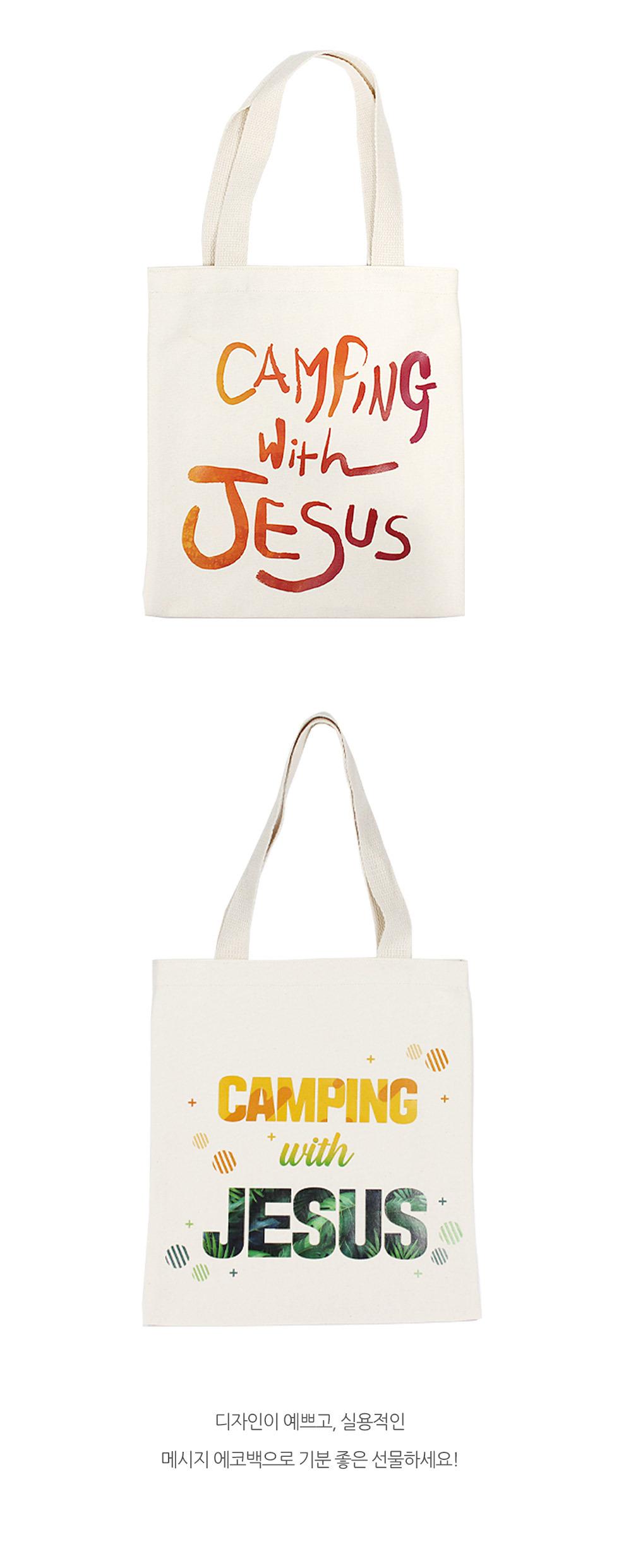 메시지 에코백 Camping with Jesus (캠핑위드지저스) 예수님과 함께 디자인이 예쁘고 실용적인 메시지에코백