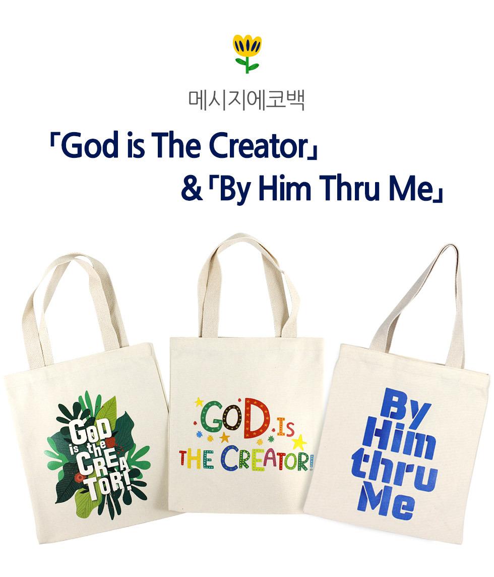메시지 에코백 God is the Creator (갓이즈크리에이터) 창조주하나님, 고신교단, 고려신학 타이틀이미지