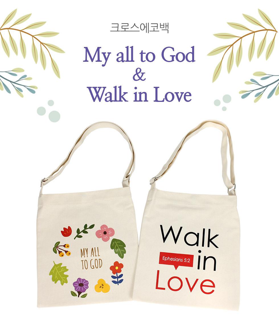 캔버스 크로스백 My all to God, Walk in Love (마이올, 러브) 크로스 에코백 교회가방 교회학교 단체가방 보조가방 타이틀이미지