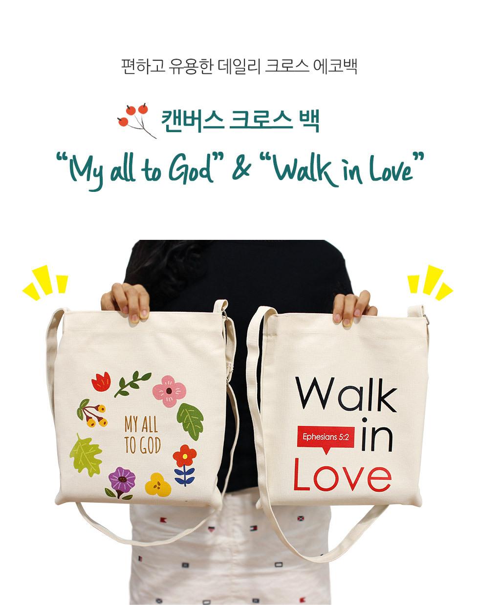캔버스 크로스백 My all to God, Walk in Love (마이올, 러브) 크로스 에코백 교회가방 교회학교 단체가방 보조가방 활용도높은 데일리에코백 캔버스 보조가방