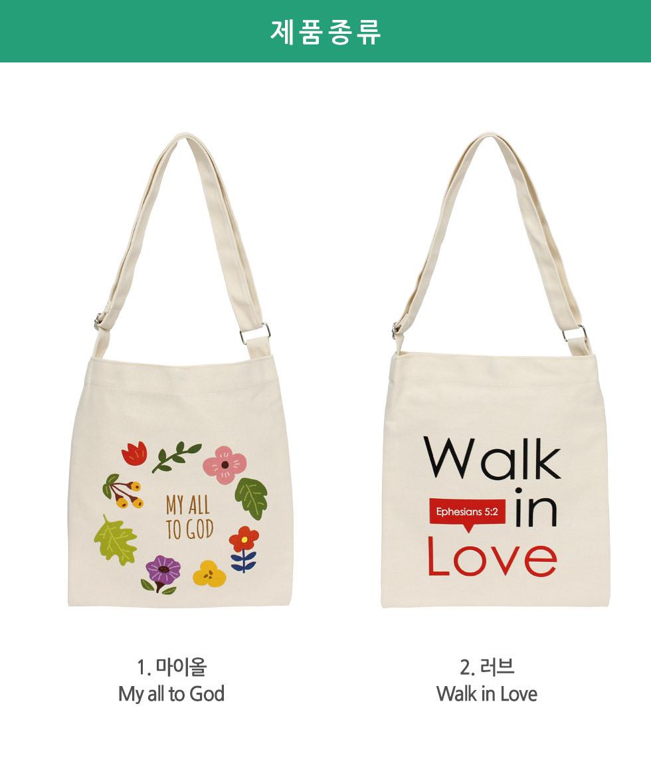 캔버스 크로스백 My all to God, Walk in Love (마이올, 러브) 크로스 에코백 교회가방 교회학교 단체가방 보조가방 제품종류 1.쏠트 2.빌드